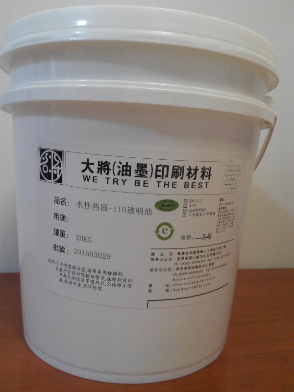 水性热固油墨立体油墨厂家生产