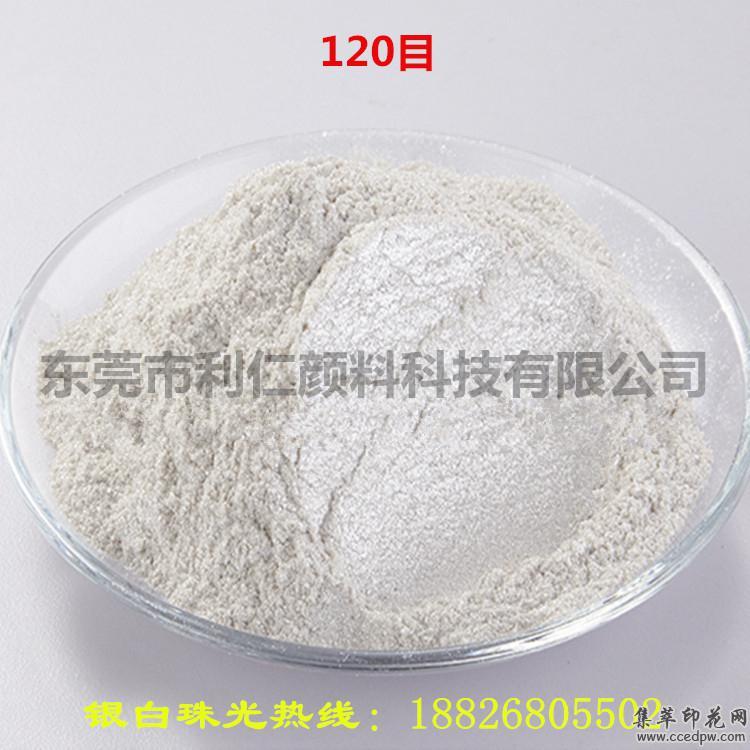 東莞利仁供應珠光粉銀白珠光系列水晶超白珠光顏料
