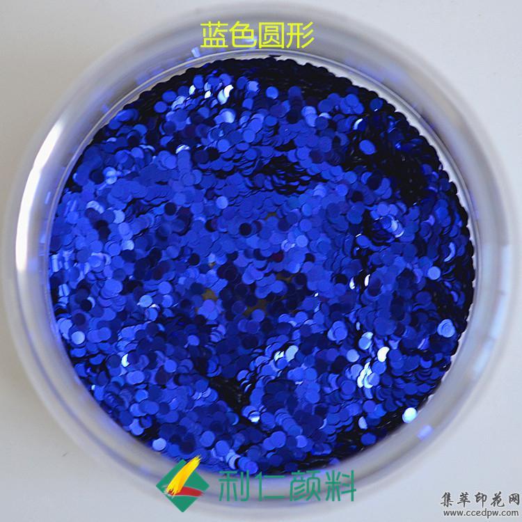 蓝色圆形金葱粉,闪粉,东莞颜料金葱粉生产厂家