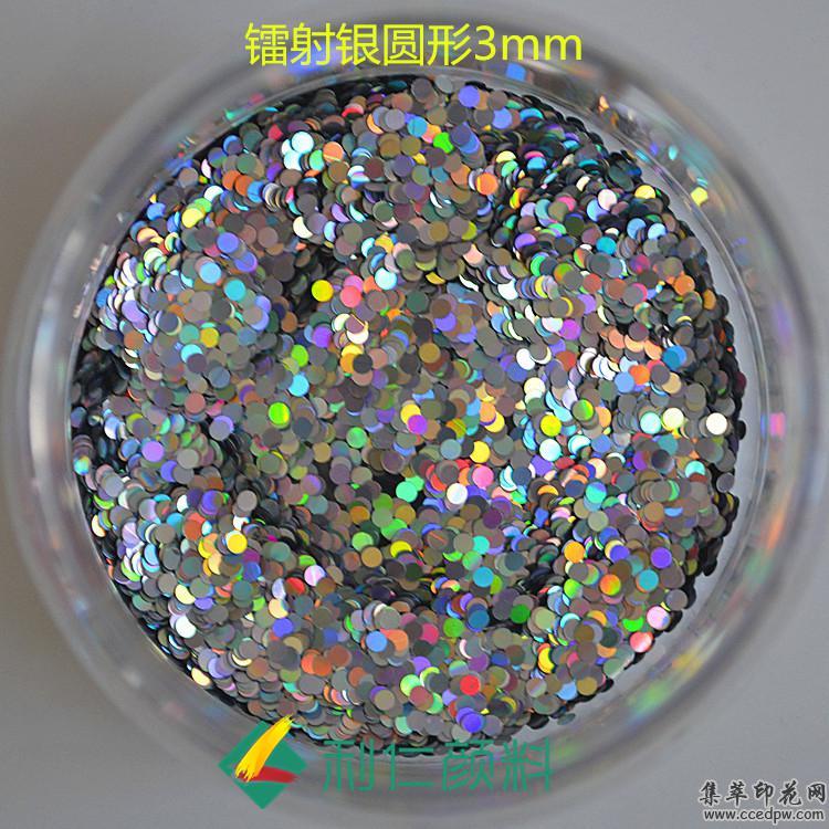 供应镭射银圆形3mm金葱粉,东莞金葱粉,闪粉生产厂家