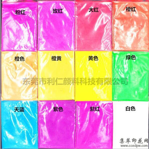 厂家供应丝网印刷纸张印刷专用特细荧光颜料水油通用12色可选