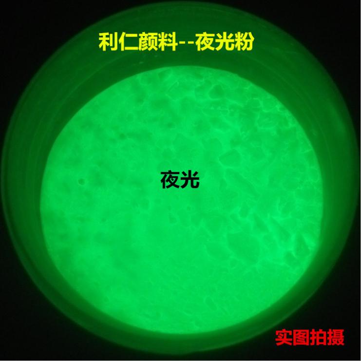 供应丝网印刷用环保耐高温长效高亮夜光粉颜料
