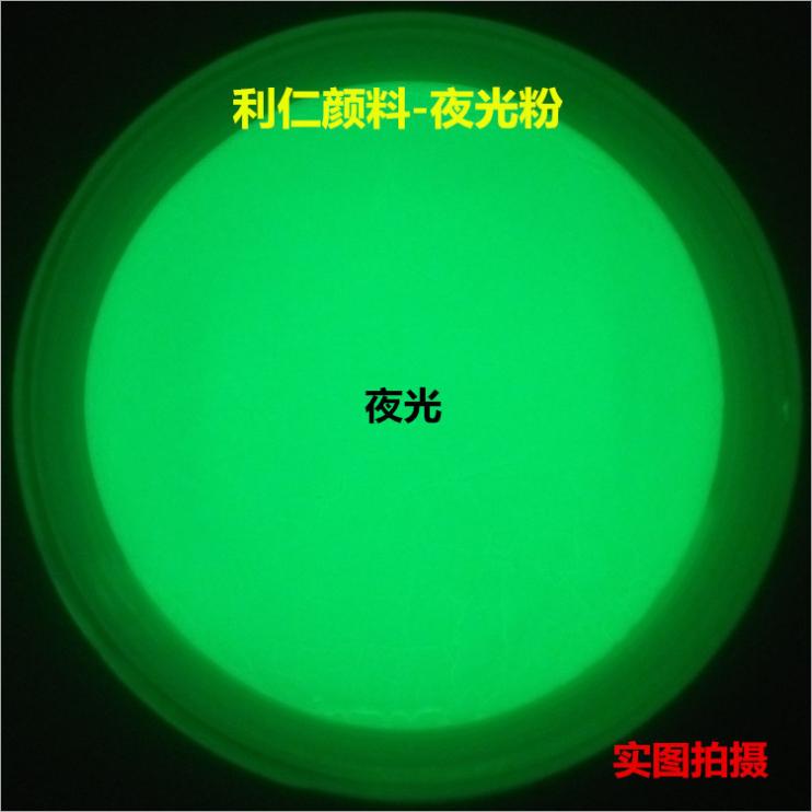 东莞厂家批发印刷长效10小时夜光粉黄绿光夜光粉800目夜光粉