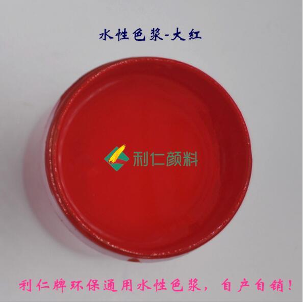 東莞供應高固水性色漿藝術紙彩色紙用彩色水性色種廠家直銷