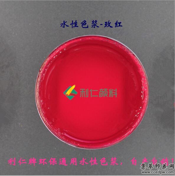 厂家供应种子包衣专用水性彩色色浆色种免费试样专业调色