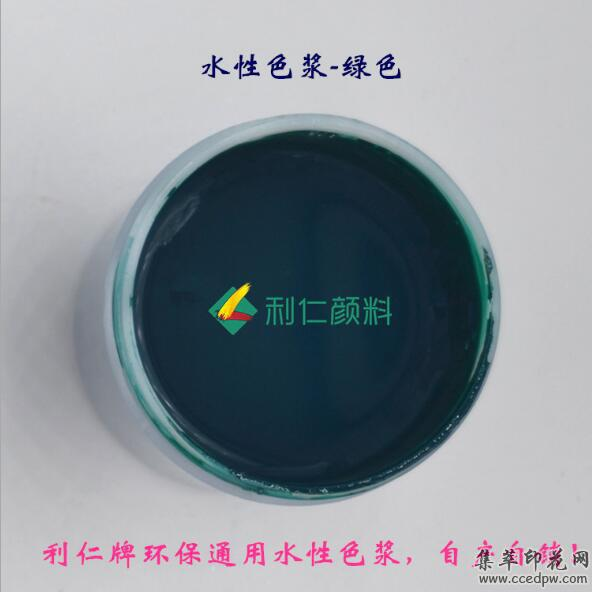 色浆厂供应环保通用水性色浆印花用绿色膏色种色素批发零售