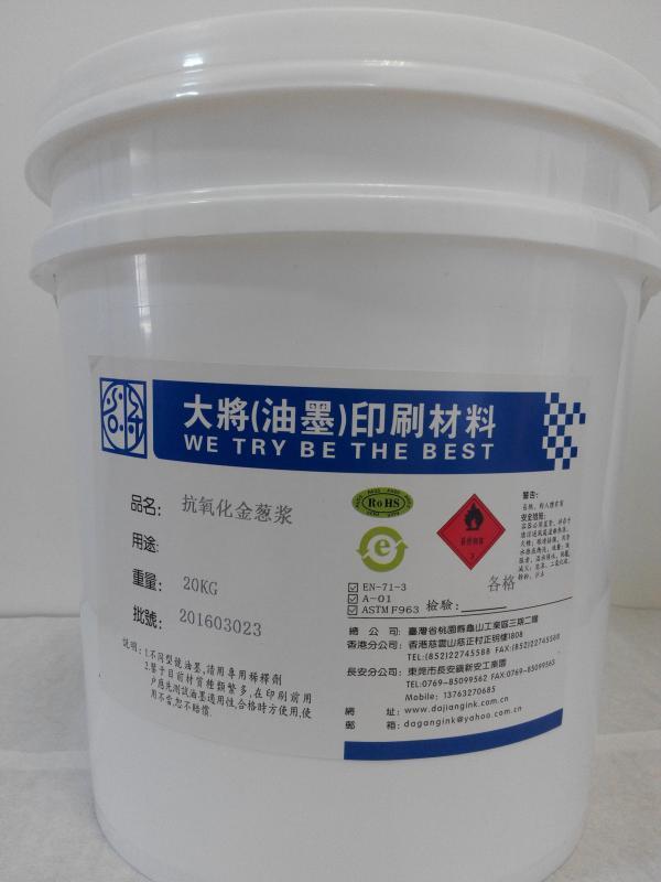 抗氧化金葱浆厂家生产