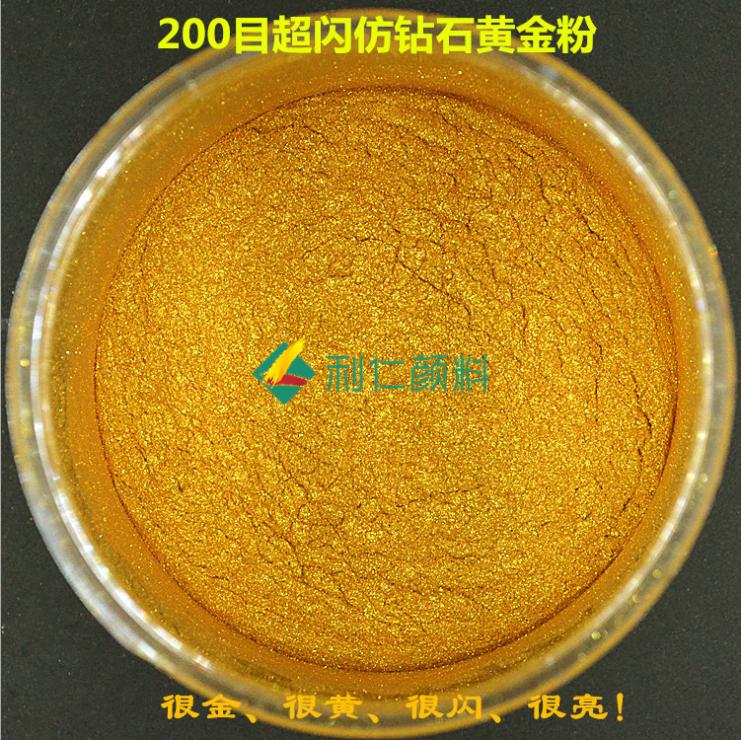 供应丝网印刷颜料凹印柔版印刷用超细金色珠光粉