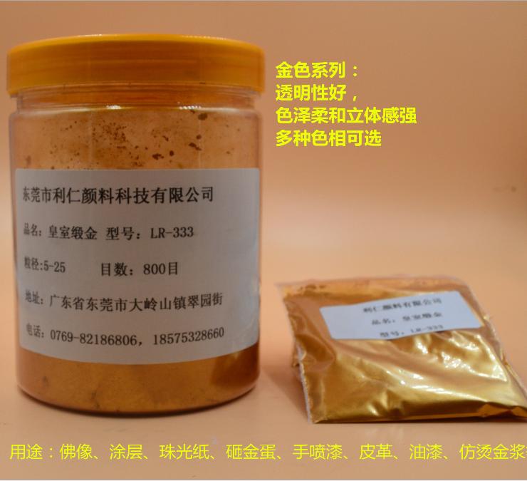 東莞供應彩金玻璃工藝品陶瓷玻璃涂層專用金色珠光粉全國包郵