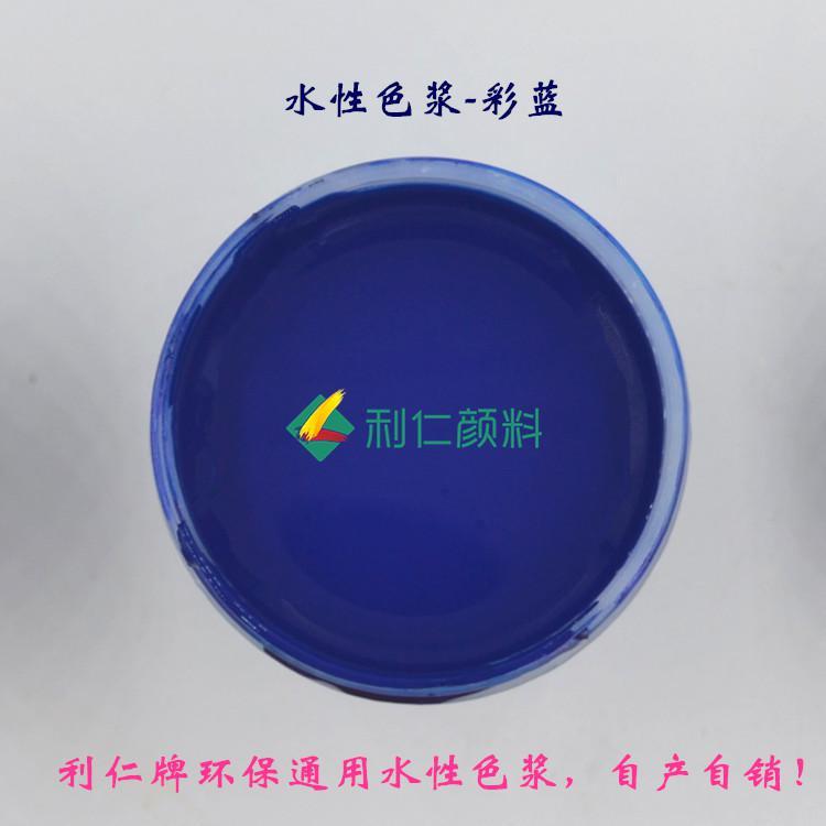 利仁牌通用水性色浆彩蓝色浆色素