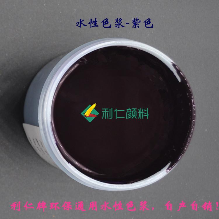 利仁牌水性通用色种印花水性永固紫色浆色素