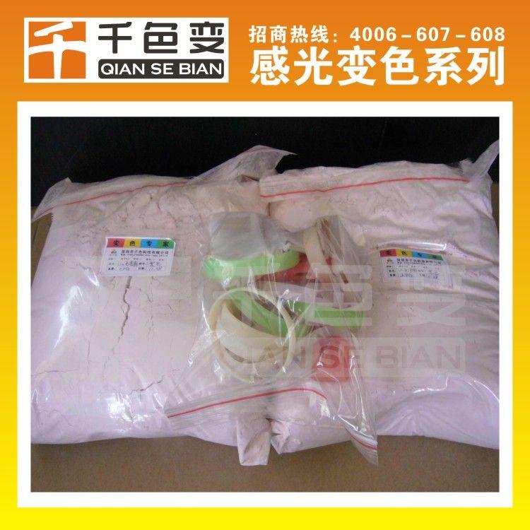 原装韩国进口感光变色粉光变粉光敏变色粉硅胶手环光变粉