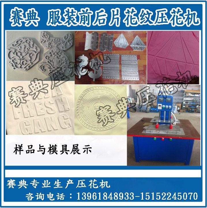 裁片布料前片3D压花机,凹凸花纹印压花机,推出2016年新设备