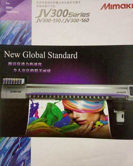 MIMAKIJV300纺织类彩色喷墨印花机