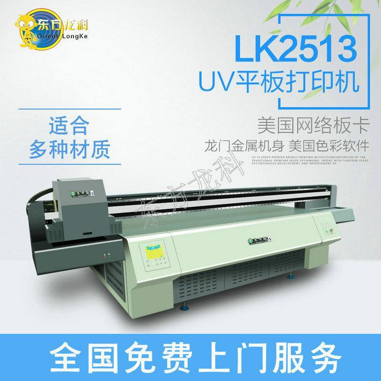 东方龙科uv万能平板打印机公司官网批发价格