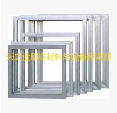 印花铝框铝网框丝网印刷铝合金网框