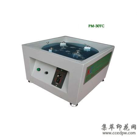 移印感光涂布机PM-30TC