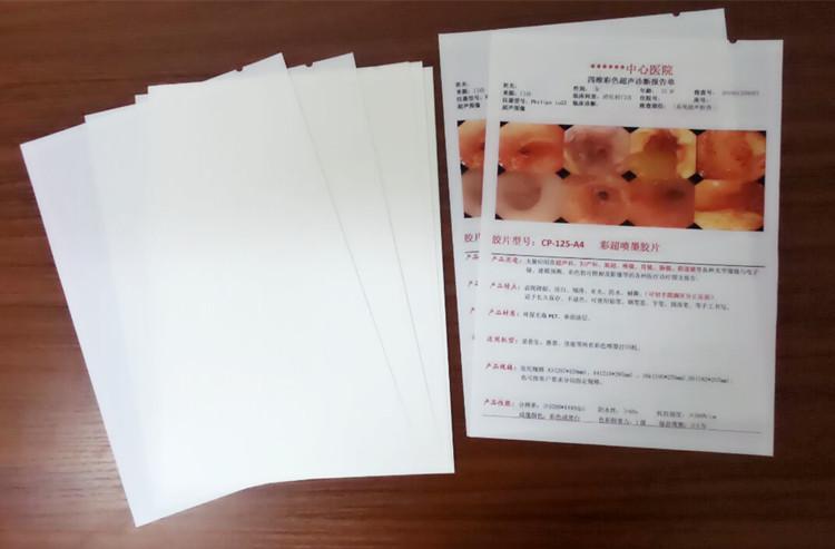 医用胶片白基喷墨打印胶片