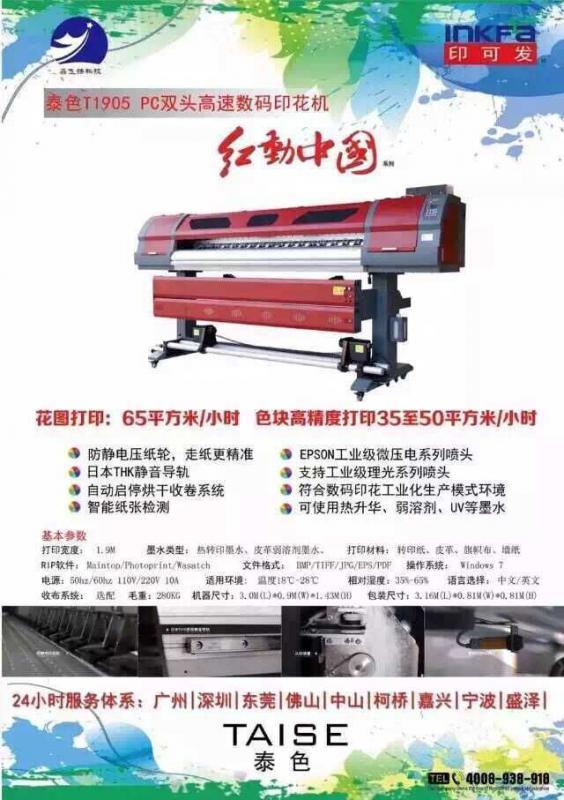 数码印花机万能数码印花机,3d打印机,数码直喷机,多色印花机