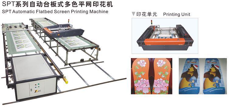 翼展商标织带台板印花机拖鞋印花机丝巾对联走台印花机