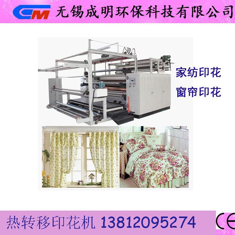 滚筒油加温热转移印花机3400型家纺热转移印花机升华印花机
