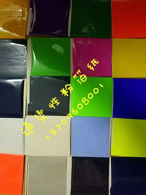 各类纸张专用粉箔颜料膜红色蓝色绿色白色黄色黑色