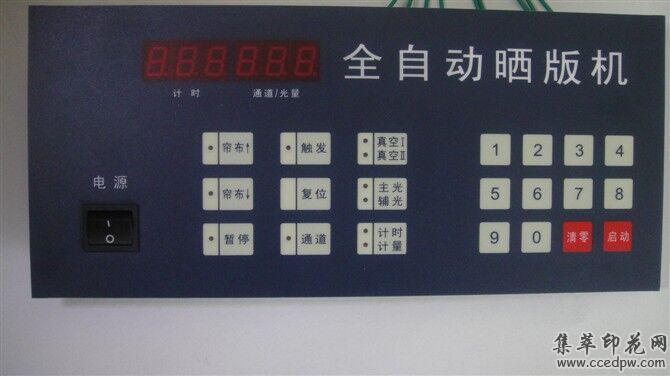 全自动晒版机电脑板