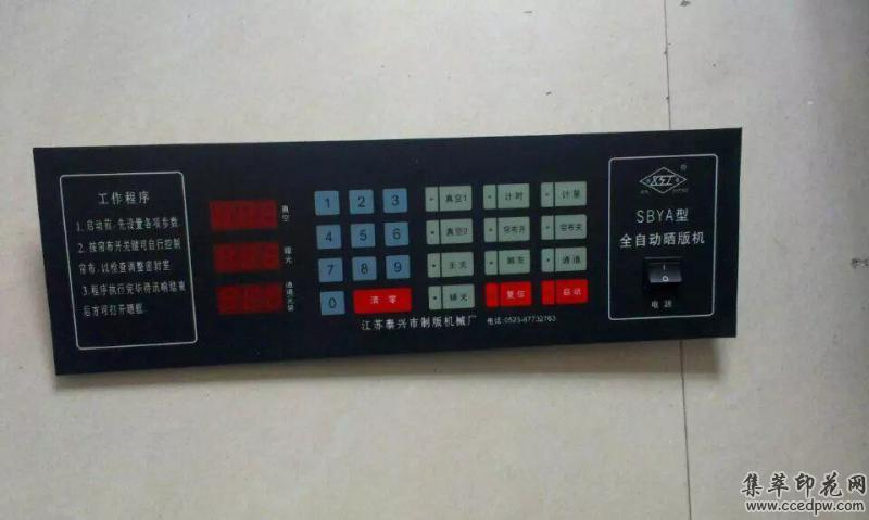 SBYA型全自动型晒版机电脑板