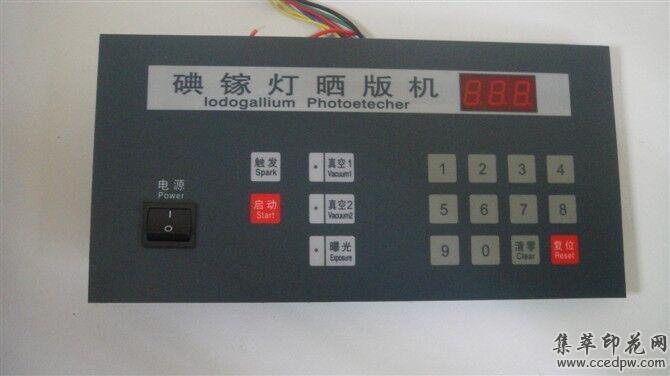 碘镓灯晒版机电脑板
