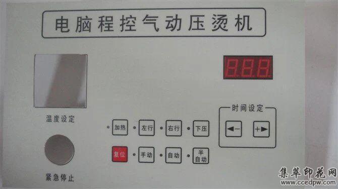 电脑程控气动压烫机
