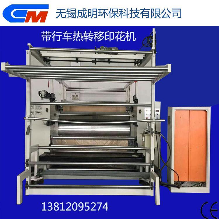 下進布式熱轉移印花機坯布印花機