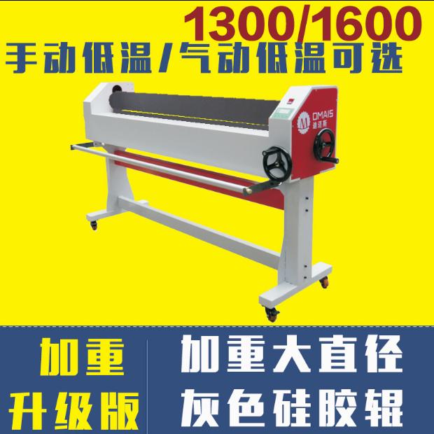 迪迈斯1600C气动写真覆膜机低温手动冷裱机写真过膜低温覆膜机