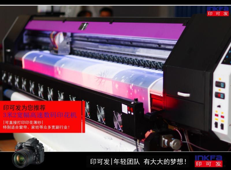 窗帘数码印花机