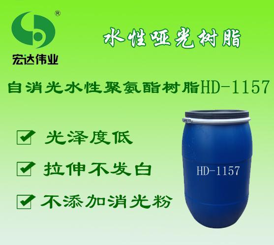 供應水性啞光聚氨酯樹脂供應自消光啞光樹脂