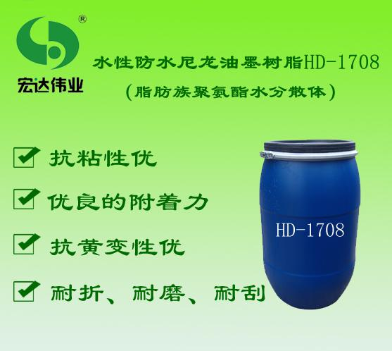 防水尼龍水性聚氨酯樹脂東莞防水尼龍樹脂HD-1708
