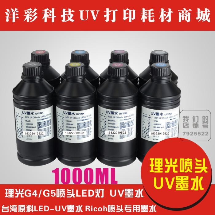 热卖uv墨水理光G4G5UV墨水理光喷头UV墨水厂家理光喷头UV墨水