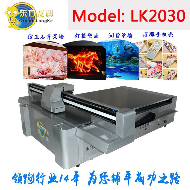 东方龙科玻璃印花机万能平板uv打印机厂家