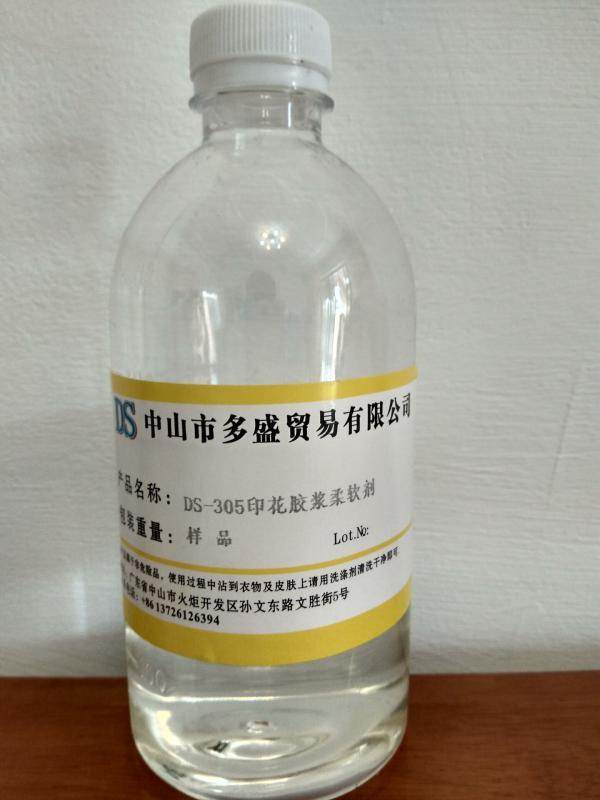 DS-305印花胶浆柔软剂