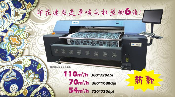印捷E4-1800B导带式数码印花机