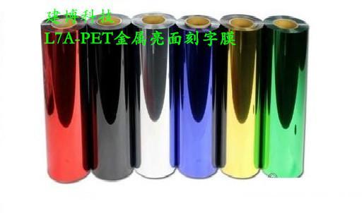 L7A-PET金属平面刻字膜