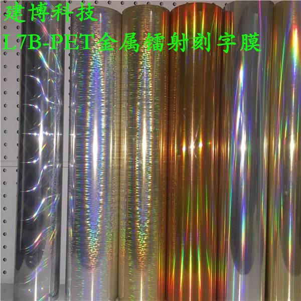 L7A-PET金属平面刻字膜热转印材料