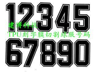 TPU刻字膜切割球服号码