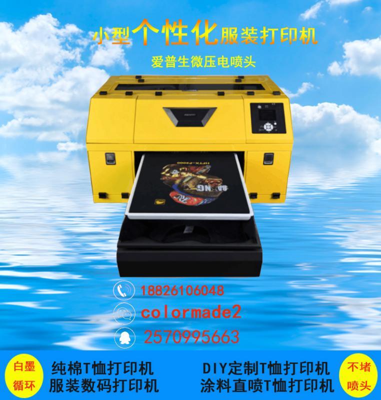 爱普生原装进口HFTX-F6000数码印花机数码服装打样机T恤印刷机服装
