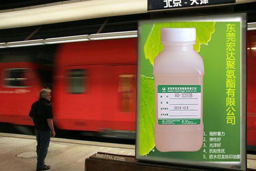 防水尼龙用聚氨酯树脂HD-325TB
