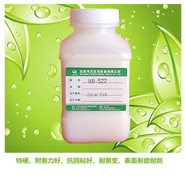 供應皮邊油用水性聚氨酯HD-522水性聚氨酯