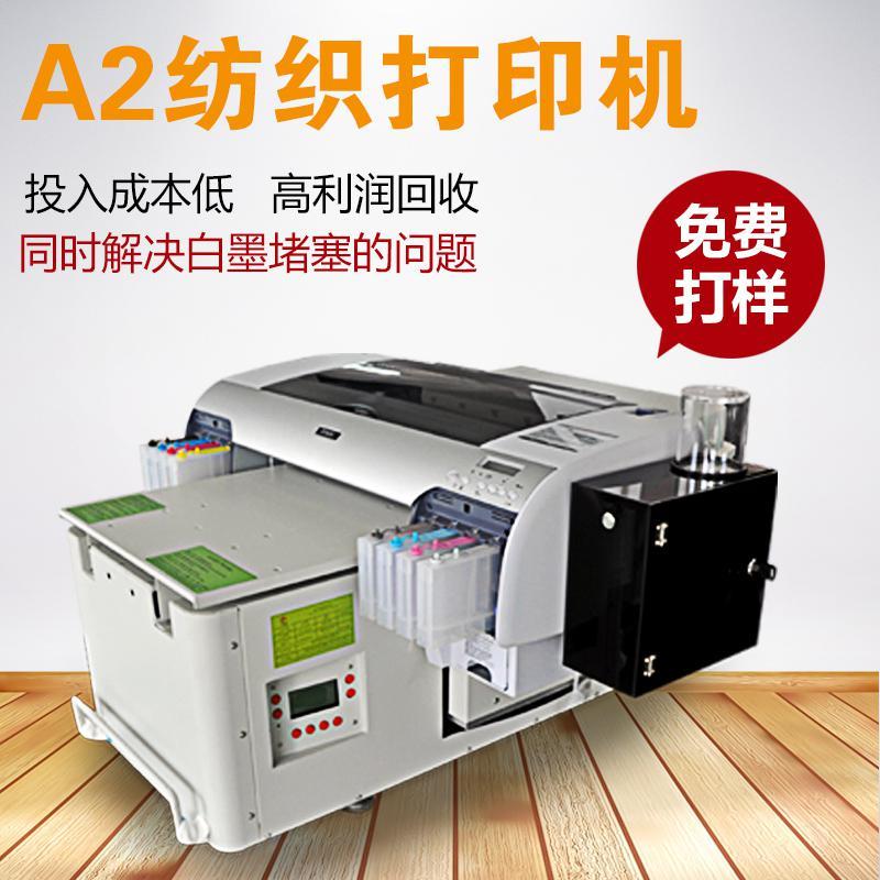普兰特数码T恤打印机印刷机械小型创业三个月回本
