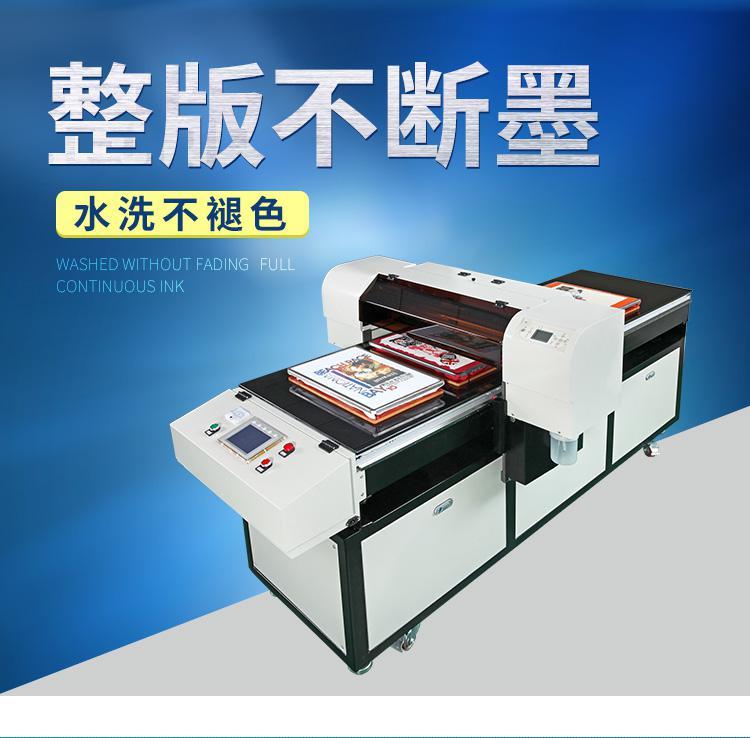 t恤打印机成衣印刷机普兰特创业