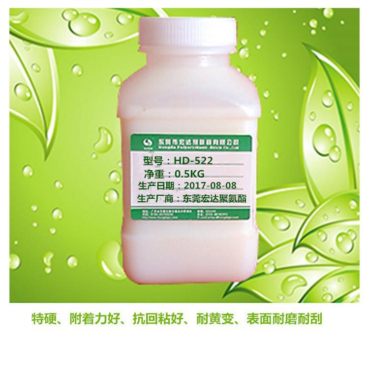 東莞生產不黃變水性油墨樹脂HD-522特硬聚氨酯樹脂
