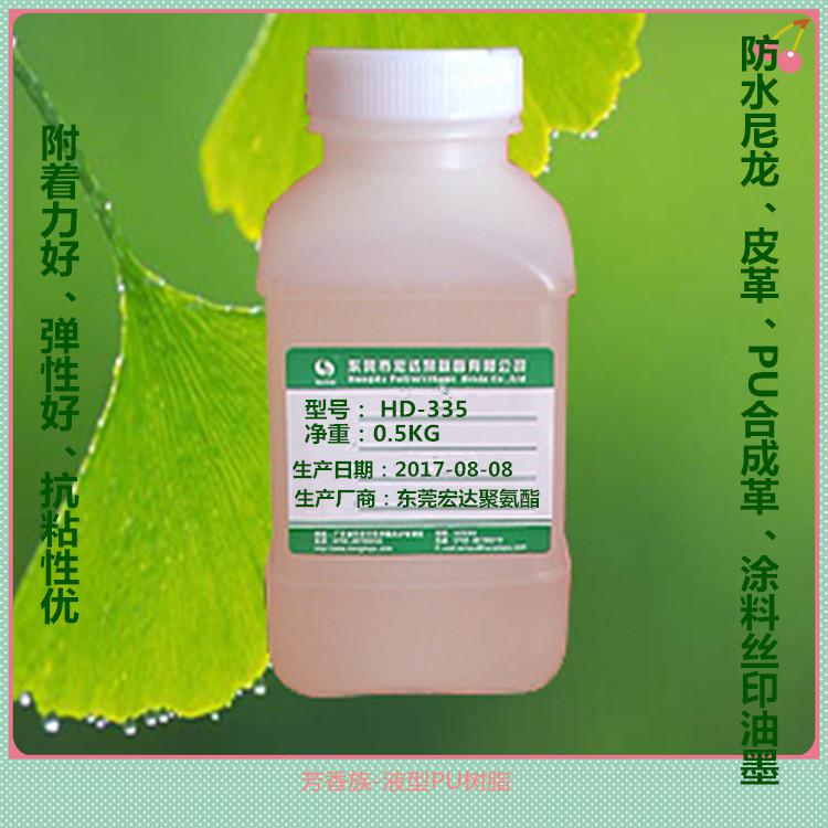 皮迪油用油性聚氨酯树脂HD-335