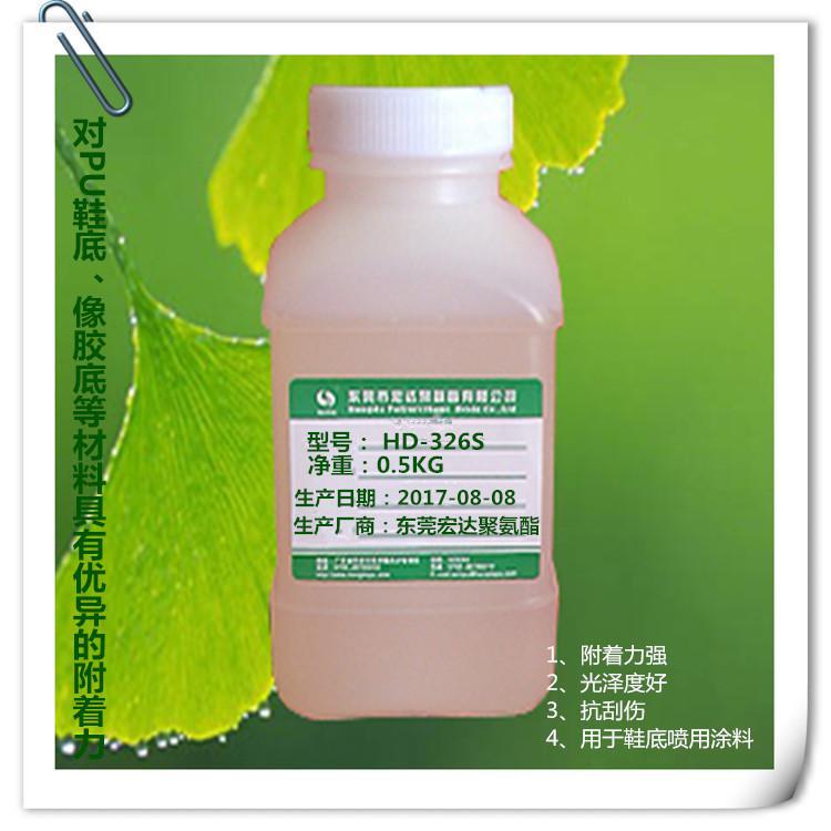 PU樹脂涂層專用聚氨酯樹脂HD-326S